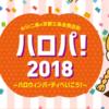 《ハロウィン雑学》2018.10.27は京都ハロウィンの日!京都三条会商店街《ハロパ》