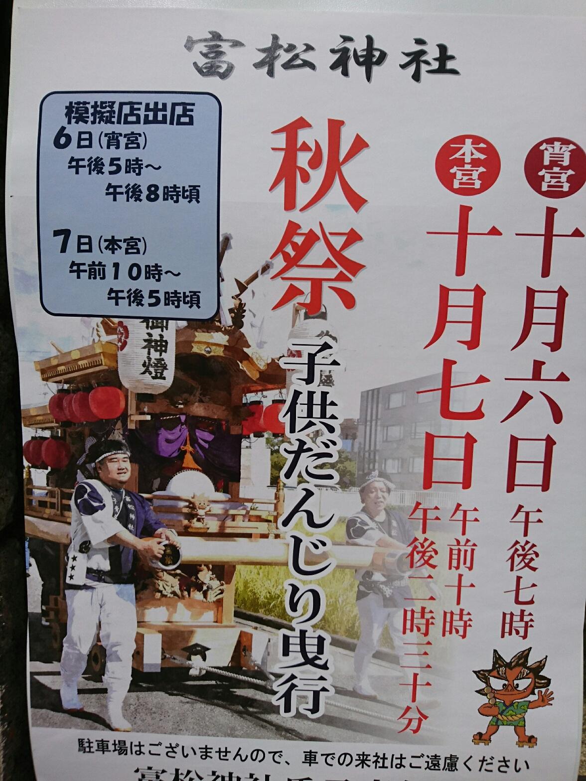 富松神社秋祭り子供だんじり