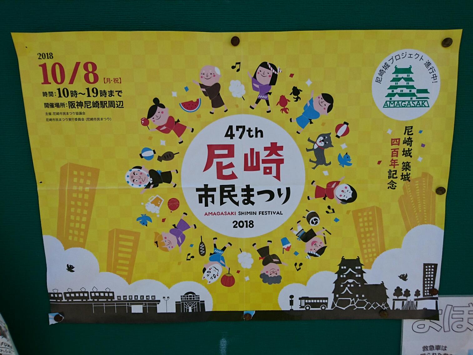 尼崎市民祭り2018