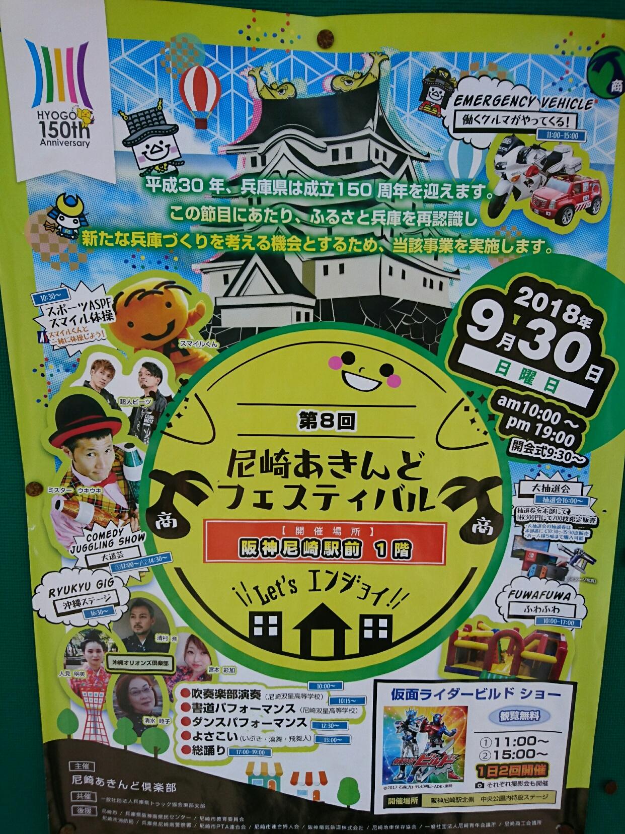 第8回尼崎あきんどフェスティバル