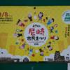【秋】尼崎の魅力と市民祭り・あきんどフェスティバル・富松神社秋祭り2018